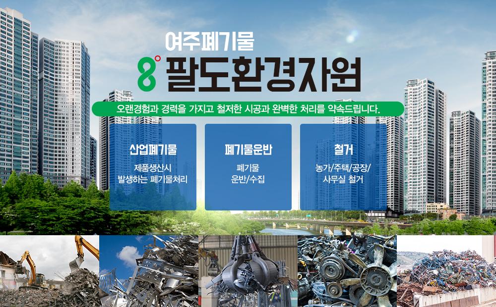 여주폐기물 팔도환경자원